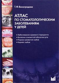 Атлас по стоматологическим заболеваниям у детей (+ CD-ROM)