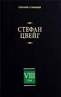 все цены на Стефан Цвейг Стефан Цвейг. Собрание сочинений в 8 томах. Том 8