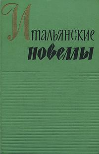 Итальянские новеллы. 1860-1914 джованни баттиста тьеполо джованни баттиста тьеполо альбом