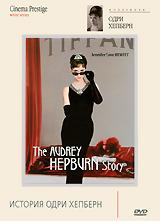 История Одри Хепберн одри хепберн жизнь рассказанная ею самой признания в любви