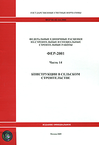 Федеральные единичные расценки на строительные и специальные строительные работы. ФЕР-2001. Часть 14. Конструкции в сельском хозяйстве