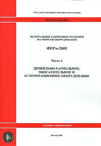 Федеральные единичные расценки на монтаж оборудования. ФЕРм-2001. Часть 4. Дробильно-размольное, обогатительное и агломерационное оборудование