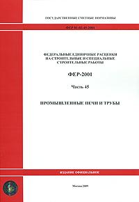 Федеральные единичные расценки на строительные и специальные строительные работы. ФЕР-2001. Часть 45. Промышленные печи и трубы