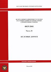 Федеральные единичные расценки на строительные и специальные строительные работы. ФЕР-2001. Часть 28. Железные дороги