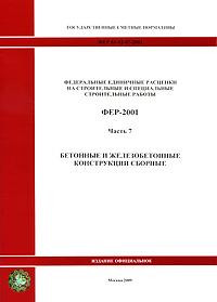 Федеральные единичные расценки на строительные и специальные строительные работы. ФЕР-2001. Часть 7. Бетонные и железобетонные конструкции сборные