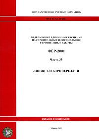 Федеральные единичные расценки на строительные и специальные строительные работы. ФЕР-2001. Часть 33. Линии электропередач.