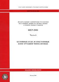 Федеральные единичные расценки на строительные и специальные строительные работы. ФЕР-2001. Часть 6. Бетонные и железобетонные конструкции монолитные