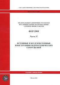 Федеральные единичные расценки на строительные и специальные строительные работы. ФЕР-2001. Часть 37. Бетонные и железобетонные конструкции гидротехнических сооружений
