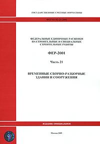 Федеральные единичные расценки на строительные и специальные строительные работы. ФЕР-2001. Часть 21. Временные сборно-разрборные здания и сооружения