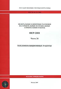 Федеральные единичные расценки на строительные и специальные строительные работы. ФЕР-2001. Часть 26. Теплоизоляционные работы