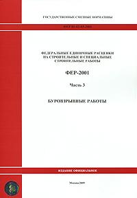 Федеральные единичные расценки на строительные и специальные строительные работы. ФЕР-2001. Часть 3. Буровзрывные работы