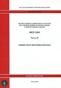 Федеральные единичные расценки на строительные и специальные строительные работы. ФЕР-2001. Часть 29. Тоннели и метрополитены