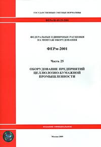 Федеральные единичные расценки на монтаж оборудования. ФЕРм-2001. Часть 25. Оборудование предприятий целлюлозно-бумажной промышленности