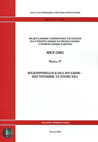 Федеральные единичные расценки на строительные и специальные строительные работы. ФЕР-2001. Часть 17. Водопровод и канализация - внутренние устройства