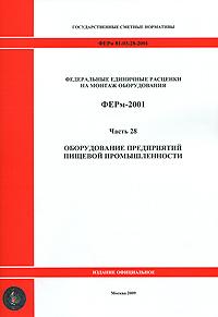 Федеральные единичные расценки на монтаж оборудования. ФЕРм-2001. Часть 28. Оборудование предприятий пищевой промышленности