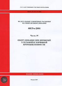 Федеральные единичные расценки на монтаж оборудования. ФЕРм-2001. Часть 19. Оборудование предприятий угольной и торфяной промышленности