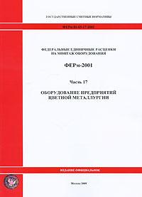 Федеральные единичные расценки на монтаж оборудования. ФЕРм-2001. Часть 17. Оборудование предприятий цветной металлургии