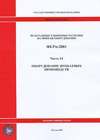 Федеральные единичные расценки на монтаж оборудования. ФЕРм-2001. Часть 14. Оборудование прокатных производств