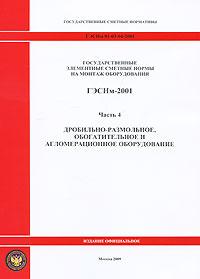 Государственные элементные сметные нормы на монтаж оборудования. ГЭСНм-2001. Часть 4. Дробильно-размольное, обогатительное и агломерационное оборудование
