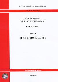 Государственные элементные сметные нормы на монтаж оборудования. ГЭСНм-2001. Часть 5. Весовое оборудование
