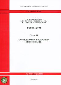 Государственные элементные сметные нормы на монтаж оборудования. ГЭСНм-2001. Часть 14. Оборудование прокатных производств