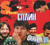 Zakazat.ru Сплин. Фонарь под глазом