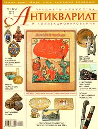 Zakazat.ru Антиквариат, предметы искусства и коллекционирования, №4(75), апрель 2010