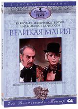 Великая магия  (2 DVD) Союзтелефильм,ВГТРК,Творческое Объединение