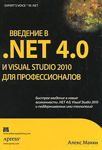 Алекс Макки Введение в .NET 4.0 и Visual Studio 2010 для профессионалов c builder borland developer studio 2006 для профессионалов