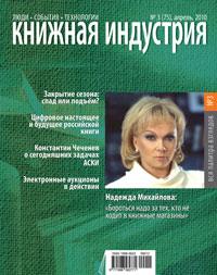 Книжная индустрия, №3(75), апрель 2010