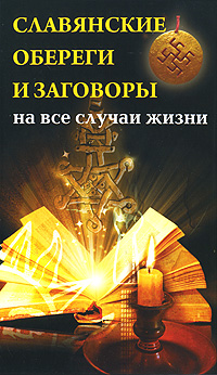 В. Артемов Славянские обереги и заговоры на все случаи жизни