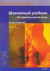 Яссер Сейраван Шахматный учебник беспроигрышной игры шахматный решебник книга а мат в 1 ход