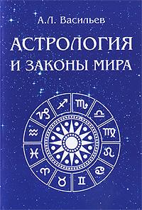 А. Л. Васильев Астрология и законы мира солнце луна марс