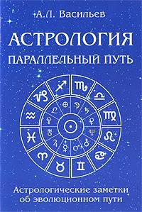 Параллельный путь. Астрологические заметки об эволюционном пути. А. Л. Васильев