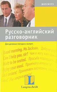 Русско-английский разговорник для деловых поездок и встреч дубровин м русско английский и англо рус ситуативный словарь
