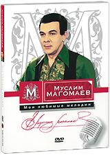 Муслим Магомаев: Мои любимые мелодии надеждин н муслим магомаев солнечный голос