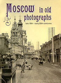 Moscow in Old Photographs: Late 19th - Early 20th Centuries allenjoy photo background photography backdrop book slate clouds newborn photographic picture for the studio 150cm