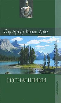Артур Конан Дойл Артур Конан Дойл. Собрание сочинений. Том 11. Изгнанники