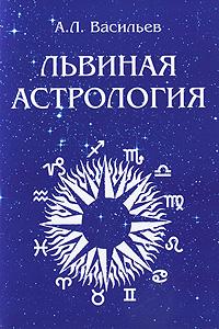 Львиная астрология. А. Л. Васильев