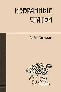 А. М. Салмин А. М. Салмин. Избранные статьи и г семенов хранители исторического наследия