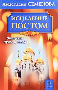 Анастасия Семенова Исцеление постом анастасия семенова православный календарь на 2018 год