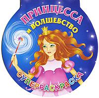 Принцесса и волшебство. Суперраскраска