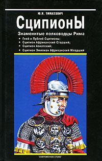 Сципионы. Знаменитые полководцы Рима