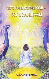 С. Калашникова Источник жизни мой - Бог совершенный калашникова с источник жизни мой бог совершенный
