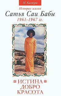 Истина, добро, красота. История жизни Сатья Саи Бабы. Том 2. 1961-1967