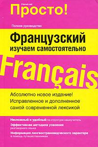 Французский. Изучаем самостоятельно афинагор ключи к жизни книга 2