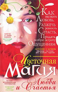 В. Т. Пономарев Цветочная магия любви и счастья