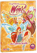WINX Club: Школа волшебниц: Последняя битва. Выпуск 20 winx club школа волшебниц третий сезон выпуски 13 20 8 dvd