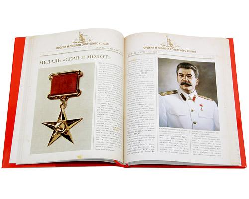 Ордена и медали Советского Союза / Orders and Medails of the Soviet Union случается ласково заботясь
