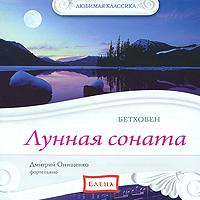 Дмитрий Онищенко Лунная соната flora express лунная соната